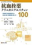 抗血栓薬クリニカルクエスチョン100