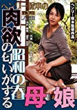 ヘンリー塚本の肉欲の匂いがする昭和の春 母・娘 FAプロ・プラチナ [DVD]