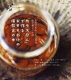 初めてさんにもできる保存食レシピ59 『ガラスびん』で作る、おすそわけの保存食の本