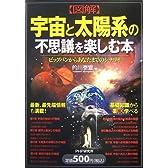 図解 宇宙と太陽系の不思議を楽しむ本―ビックバンからあなたまでのシナリオ