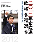 二〇一二年衆院選 政権奪還選挙:民主党はなぜ敗れたのか (シリーズ・現代日本の選挙)