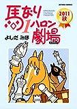 馬なり1ハロン劇場 2011秋 (アクションコミックス)
