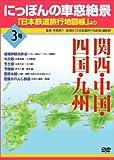 にっぽんの車窓絶景「日本鉄道旅行地図帳」より 3号 [DVD]
