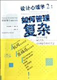 img - for Design Psychology2: Living with Complexity (Chinese Edition) book / textbook / text book