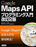 Google Maps API 2