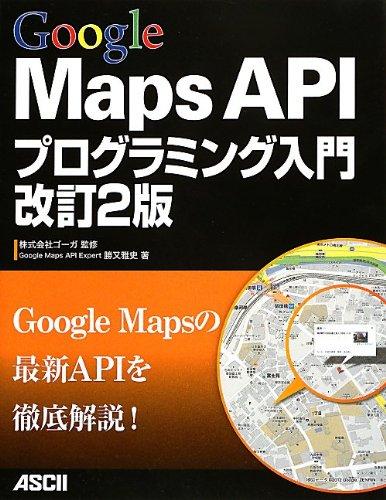 Google Maps API�ץ?��ߥ����� ����2��