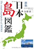原色日本島図鑑―日本の島443 有人島全収録