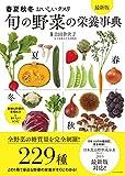 旬の野菜の栄養事典 最新版