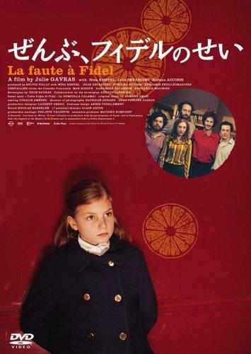 ぜんぶ、フィデルのせい [DVD]