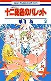 十二秘色のパレット 3 (花とゆめコミックス)