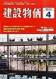 月刊「建設物価」 2015年 04 月号 [雑誌]
