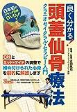 良く分かる! 頭蓋仙骨療法 (クラニオセイクラル・セラピー入門) [DVD] ランキングお取り寄せ