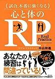 「試合、本番に強くなる 心と体のRP【リアルプラクティス】」中山 和義