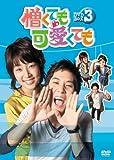 憎くても可愛くても DVD-BOX3