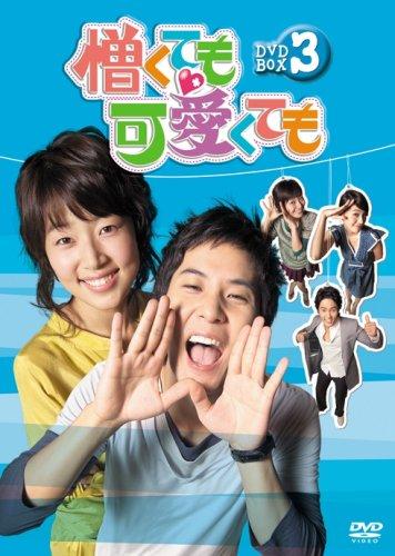 【Amazonの商品情報へ】憎くても可愛くても DVD-BOX3