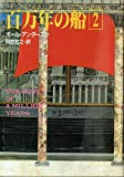 百万年の船〈2〉 (ハヤカワ文庫SF)