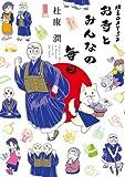 坊主DAYS2 お寺とみんなの毎日 (ウィングス・コミックス・デラックス)