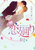 恋廻り【イラスト入り】 (ダリア文庫e)