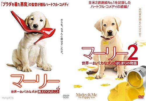 マーリー 世界一おバカな犬が教えてくれたこと  全2巻セット [マーケットプレイスDVDセット商品]
