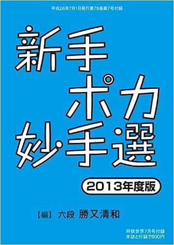 新手ポカ妙手選 2013年度版(将棋世界7月号付録)