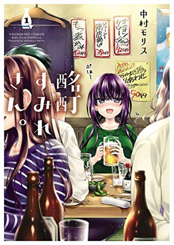 酩酊すみれさん。(1) (ヤングキングコミックス)