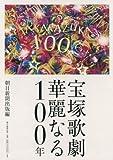 宝塚歌劇100年の歩み