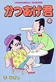 かつあげ君 4 (芳文社コミックス)