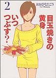 目玉焼きの黄身 いつつぶす? 2 (ビームコミックス)