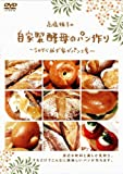 高橋雅子の自家製酵母のパン作り
