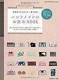 ハンドメイドのお財布BOOK (Heart Warming Life Series)