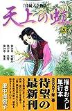 天上の虹 20—持統天皇物語 (20) (講談社コミックスキス)