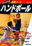 図解コーチ ハンドボール (スポーツシリーズ)