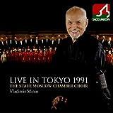 91年 国立モスクワ合唱団 日本公演ライヴ!