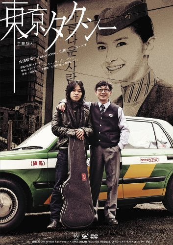 M-ON! 10th Anniversary × SPEEDSTAR RECORDS Presents スペシャルドラマプロジェクト Vol.3 東京タクシー [DVD]