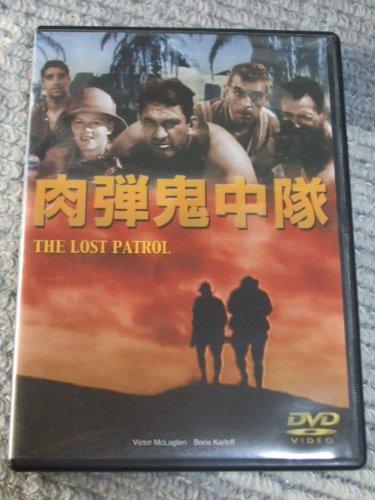 肉弾鬼中隊 THE LOST PATROL