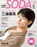 ぴあ別冊 「SODA」 2011年 4/1号 [雑誌]