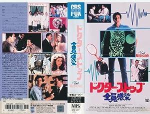 ドクターストップ 全員感染 [VHS]