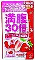 満腹30倍ダイエットサプリキャンディ イチゴミルク味 (4g*10粒)