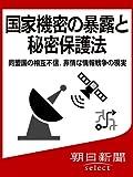 国家機密の暴露と秘密保護法 同盟国の相互不信、非情な情報戦争の現実 (朝日新聞デジタルSELECT)