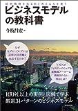 ビジネスモデルの教科書―経営戦略を見る目と考える力を養う