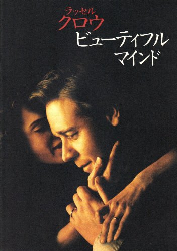 映画パンフレット 「ビューティフル・マインド」 監督 R・ハワード 主演 R・クロウ、J・コネリー