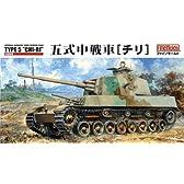 1/35 日本陸軍 五式中戦車 チリ プラモデル FM28