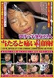 ロリっ子少女10人 当たると痛いメガトン級顔射(JUMP-1096) [DVD]