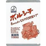 宮島醤油 ボルシチ ロシア風野菜スープ 300g