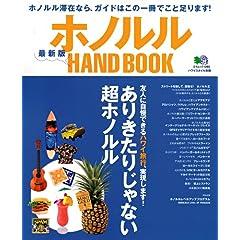【クリックで詳細表示】ホノルルhandbook―最新版 (エイムック 1395 ハワイスタイル別冊) [ムック]