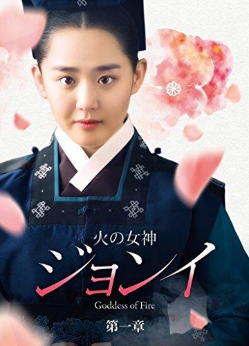 火の女神ジョンイ (ノーカット完全版) DVD-BOX 第一章 -