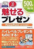������v���[�� PowerPoint 2010/2007�\�r�W�l�X�̃R�c �p�\�R���̃��U (�r�W�l�X�̃R�c�p�\�R���̃��U)