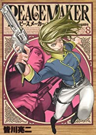 PEACE MAKER 8 (ヤングジャンプコミックス)
