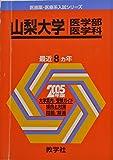 山梨大学(医学部-医学科) (2005年版 医歯薬・医療系入試シリーズ)