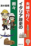 夫婦で行くイタリア歴史の街々 (集英社文庫)